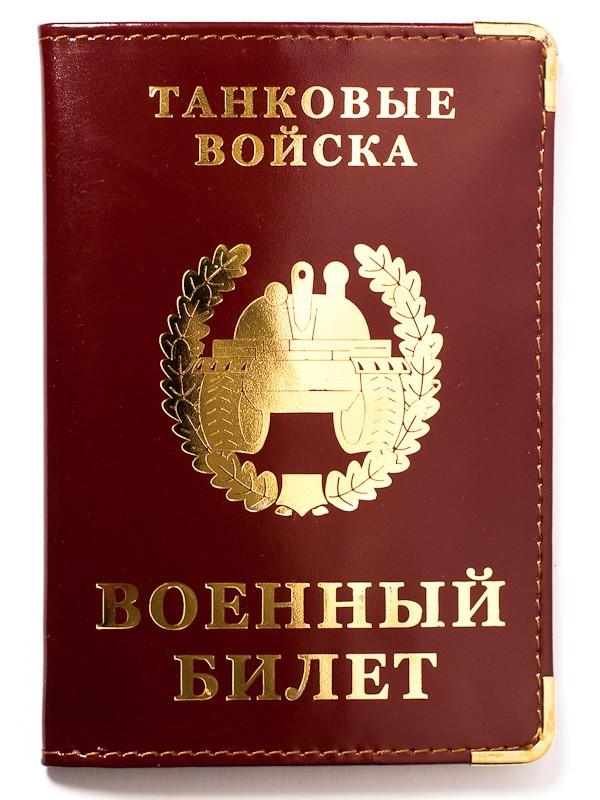 """Красная обложка на военник """"Танковые войска"""" в наличии"""