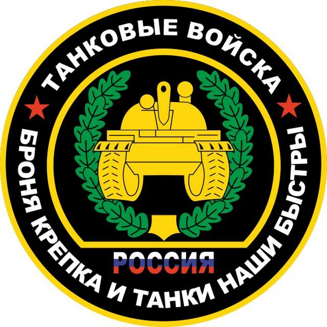 """Виниловая наклейка """"Танковые войска"""""""