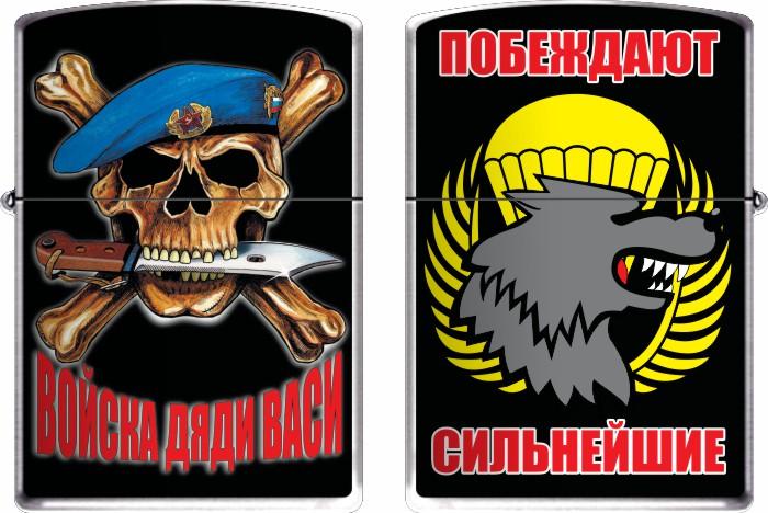 Зажигалка бензиновая с черепом с перекрещенными костями, в голубом берете и ножом в зубах