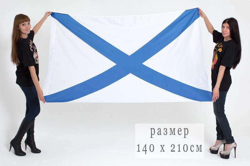 Купить флаг ВМФ России по доступной цене