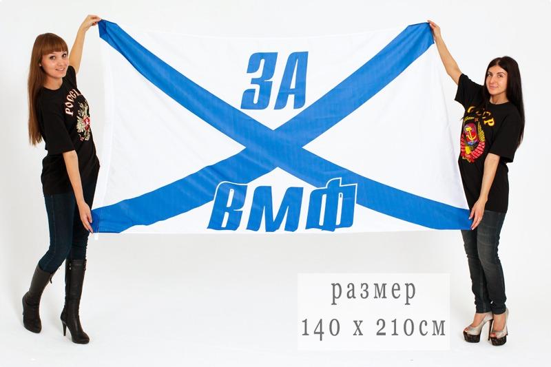 """Купить Андреевский флаг """"За ВМФ"""" размером 140x210 см"""