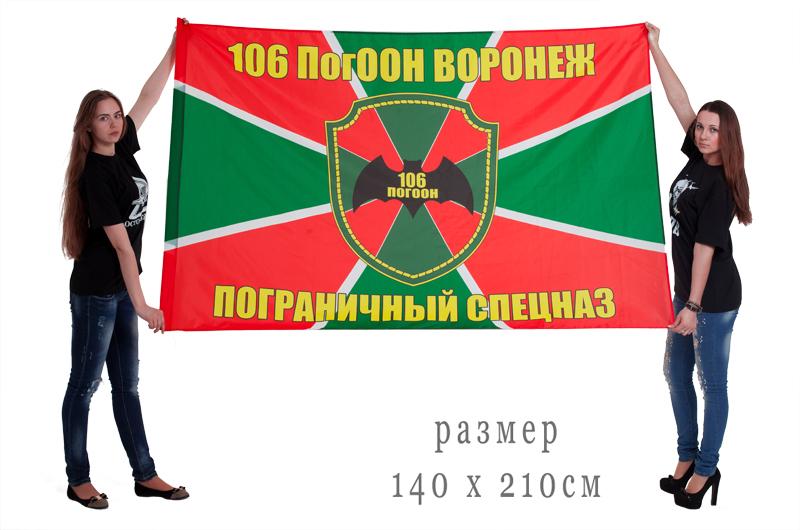 Купить большой флаг 106 ПогООН «Воронеж»