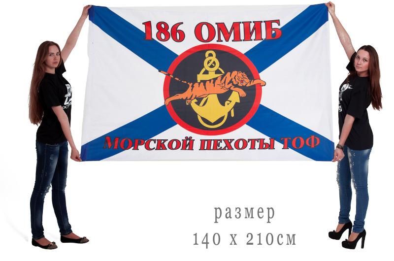 Купить большой флаг «186 ОМИБ Морской пехоты»