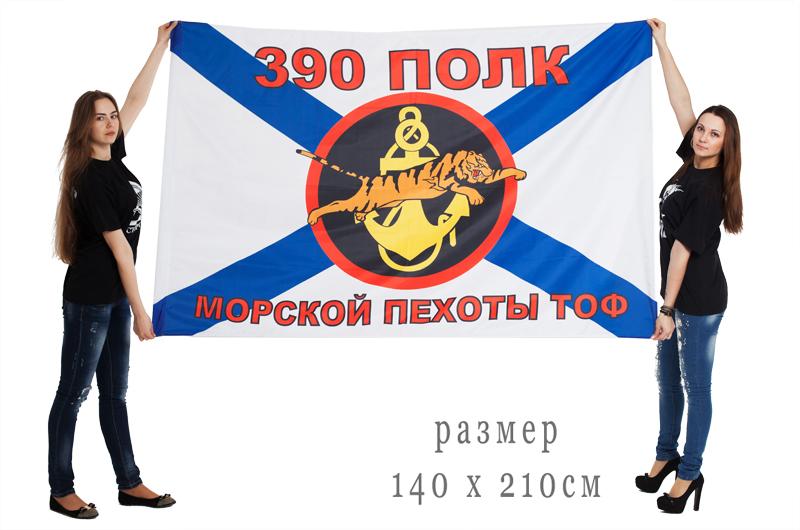 Купить большой флаг «390 полк Морской пехоты»