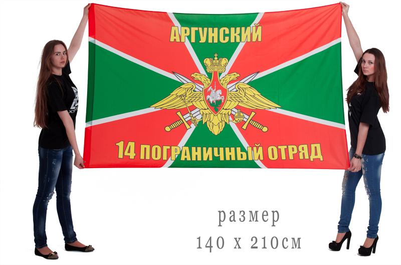 Купить большой флаг «Аргунский пограничный отряд»