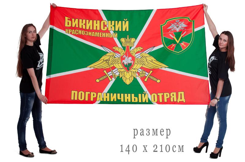 Купить большой флаг «Бикинский пограничный отряд»