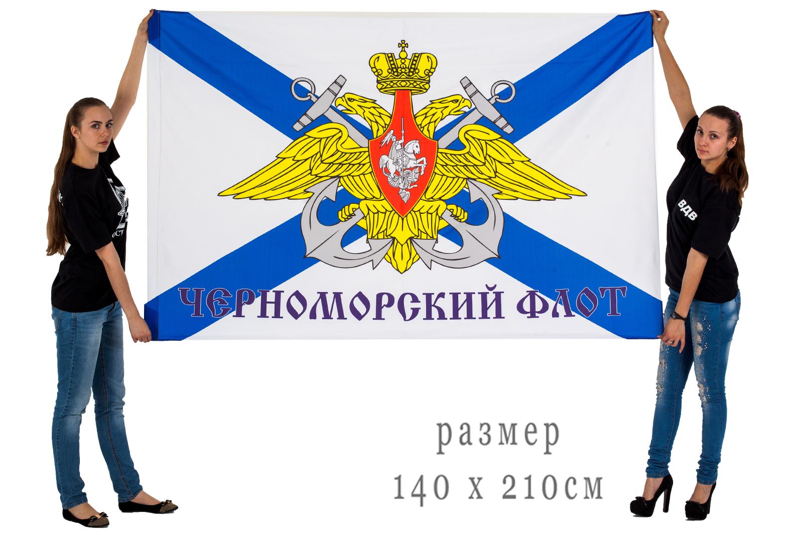 Купить флаг Черноморского флота России