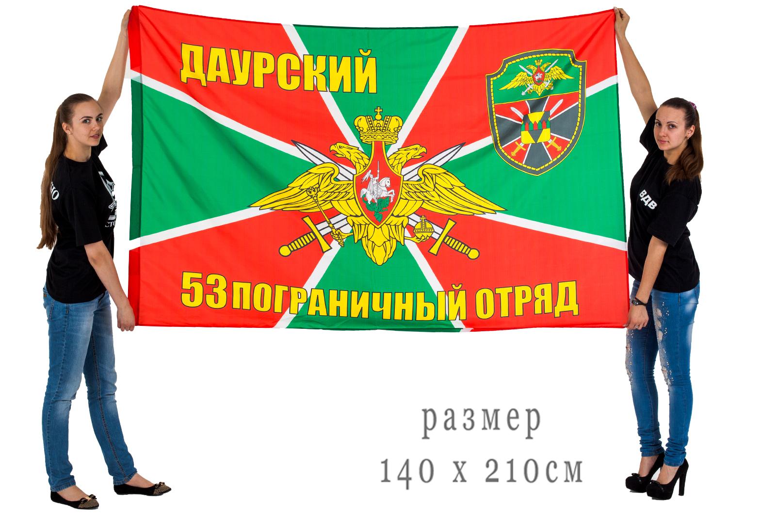 Купить большой флаг Даурского погранотряда