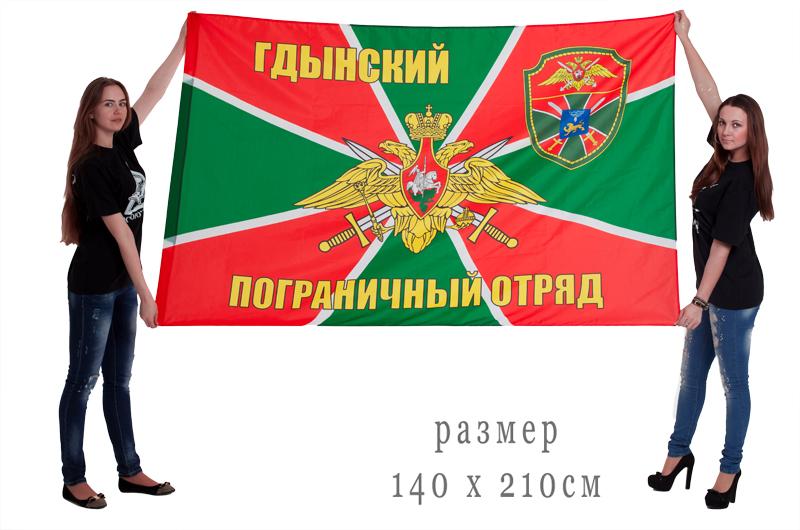 Купить большой флаг «Гдынский пограничный отряд»