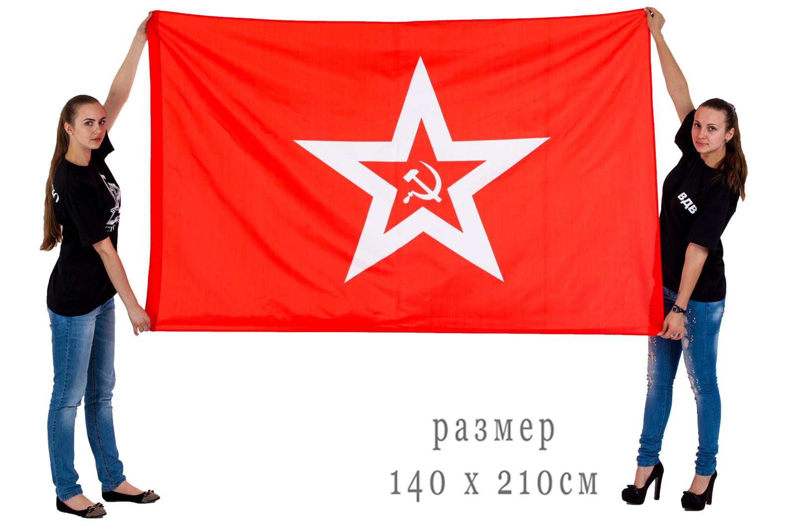 Купить большой флаг «Гюйс ВМФ СССР»