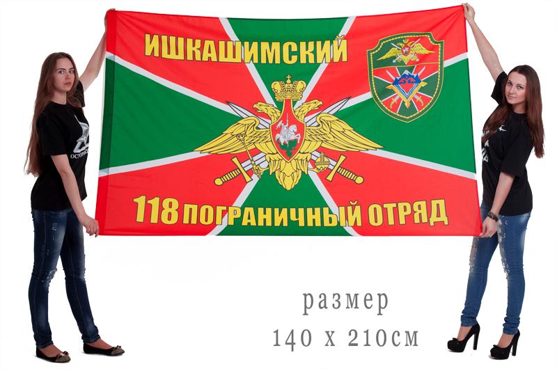 Купить большой флаг «Ишкашимский пограничный отряд»