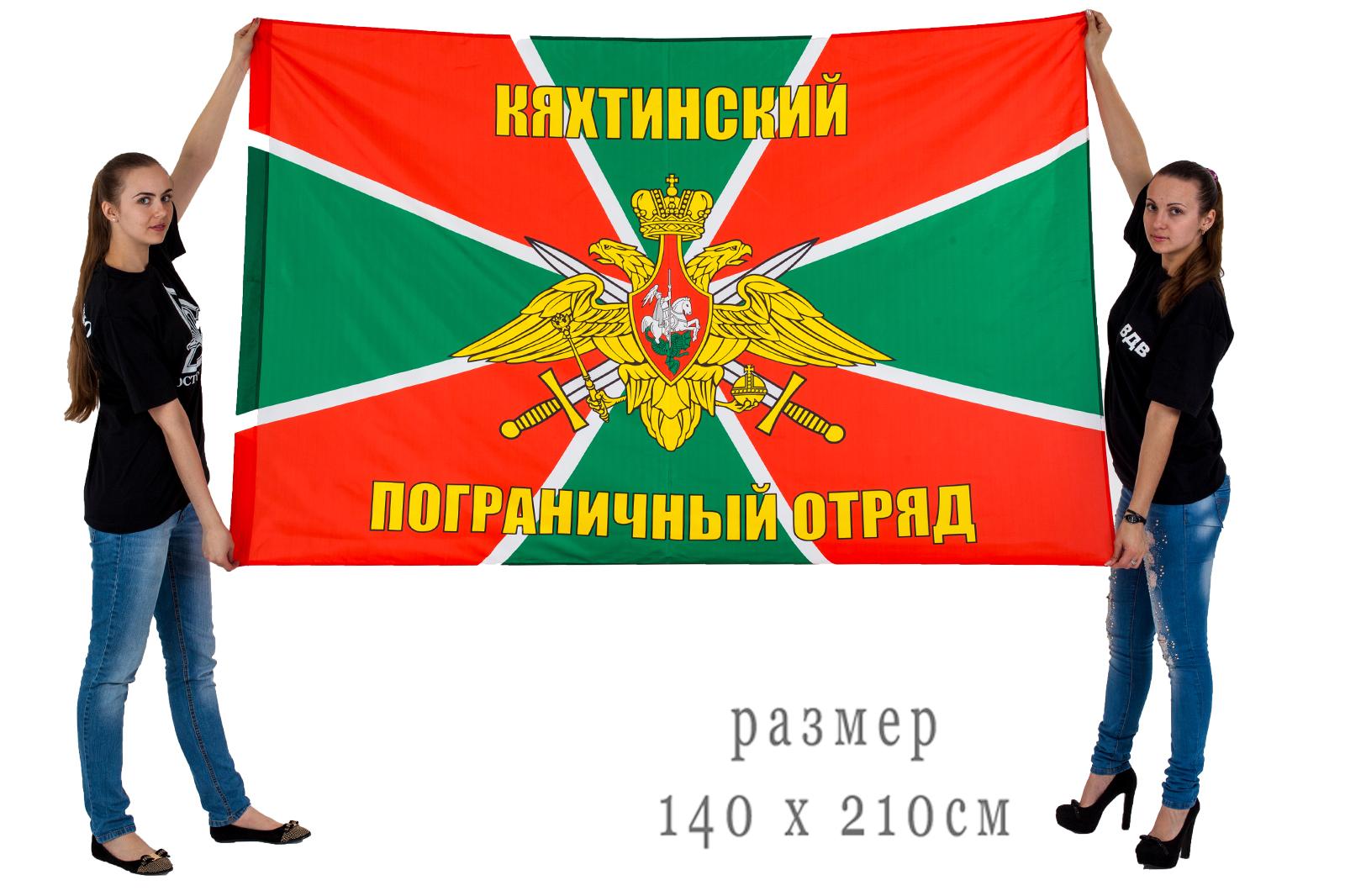 Купить большой флаг Кяхтинского погранотряда