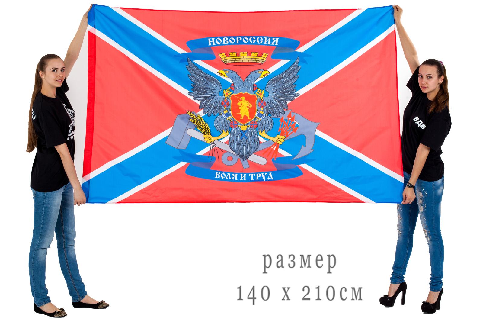 """Купить большой флаг Новороссии от """"Военпро"""""""