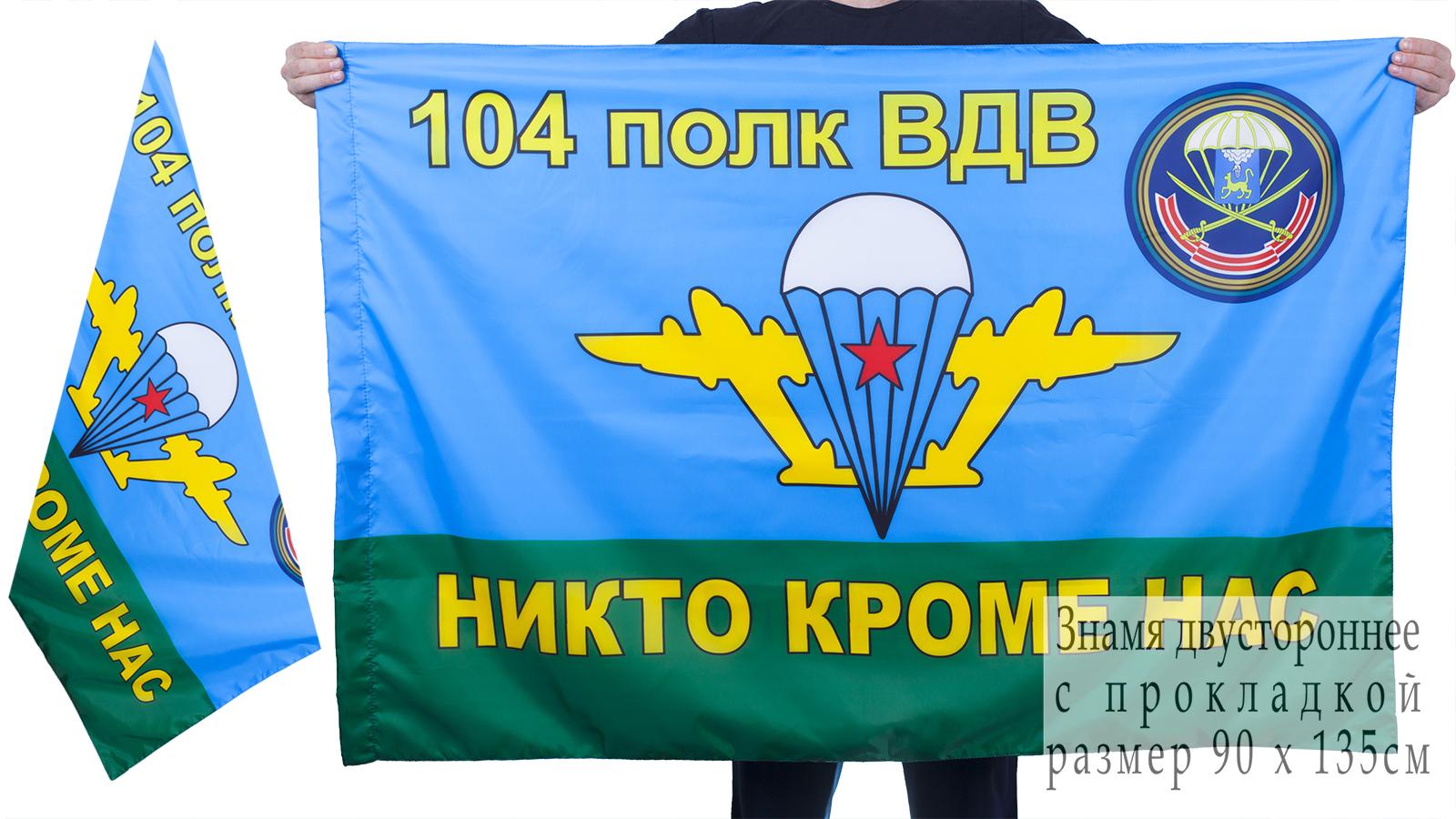 Купить двухсторонний флаг «104 полк ВДВ»