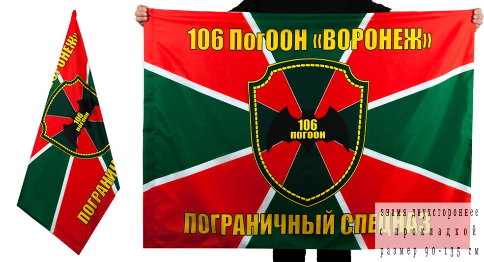 Купить двухсторонний флаг 106-го погранотряда «Воронеж»