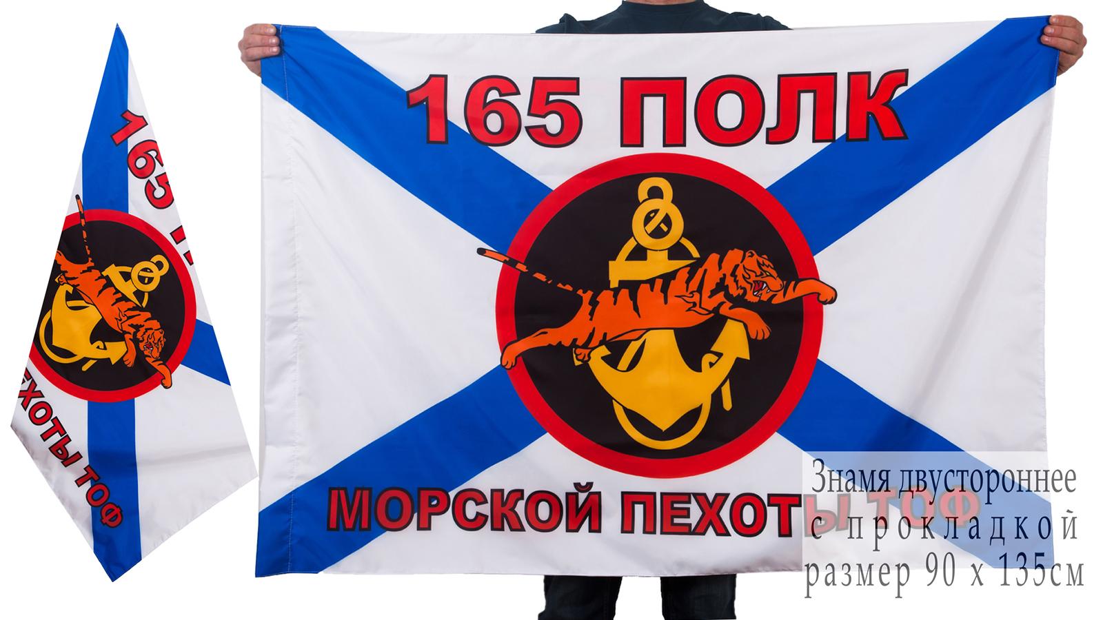 Купить двухсторонний флаг 165-го полка Морской пехоты