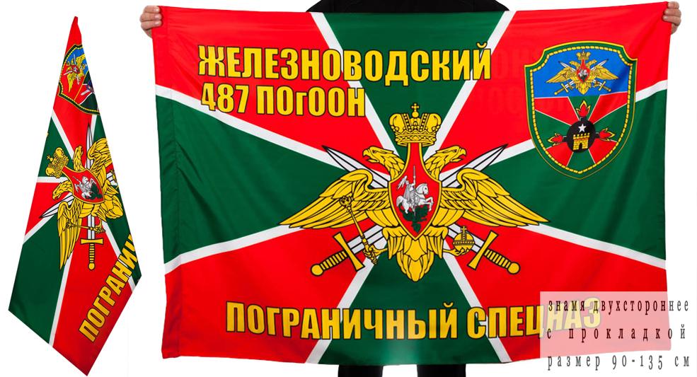 Купить двухсторонний флаг «487 ПогООН Железноводск»