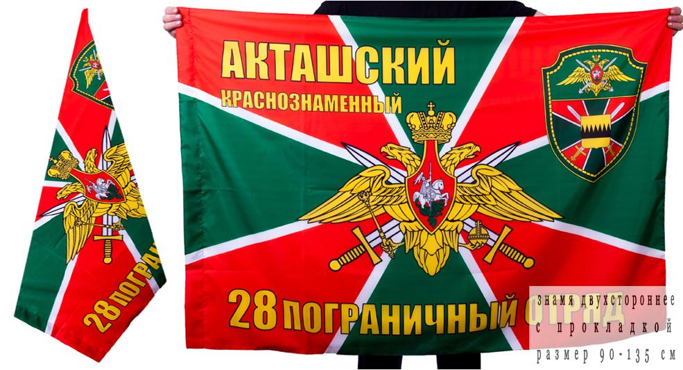 Купить двухсторонний флаг «Акташский 28 пограничный отряд»