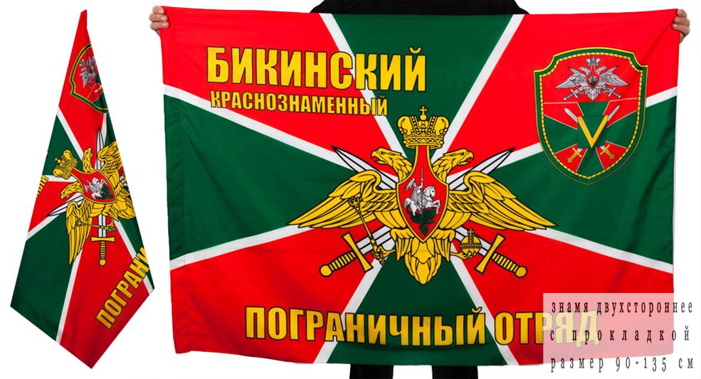 Купить двухсторонний флаг «Бикинский погранотряд»