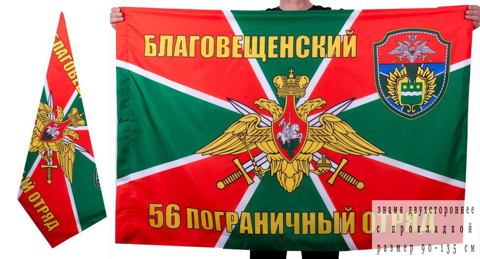 Купить двухсторонний флаг Благовещенского пограничного отряда