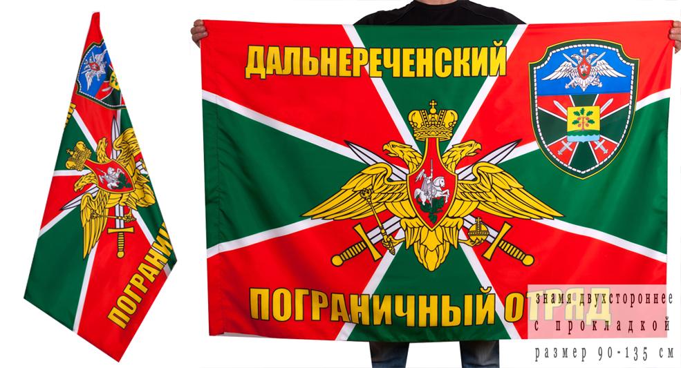 Купить двухсторонний флаг «Дальнереченский пограничный отряд»