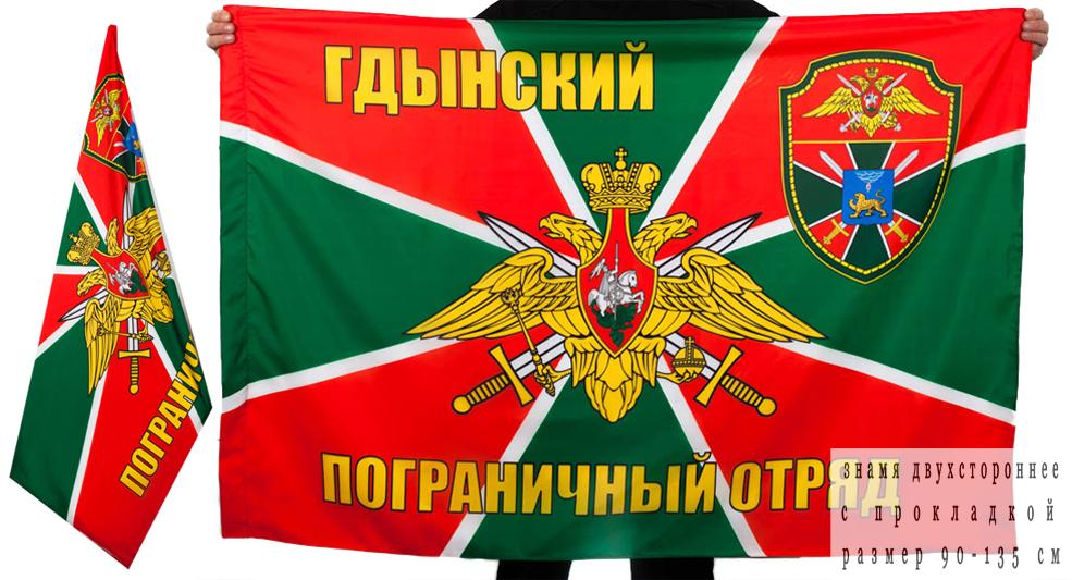 Купить двухсторонний флаг «Гдынский погранотряд»
