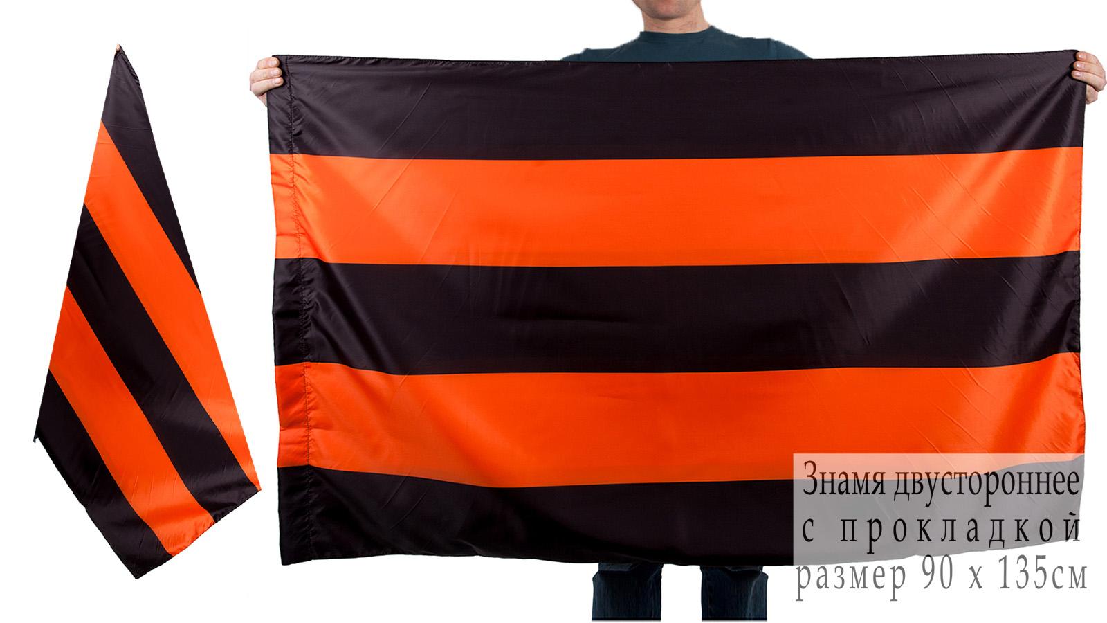 Двухсторонний Георгиевский флаг 90х135 см