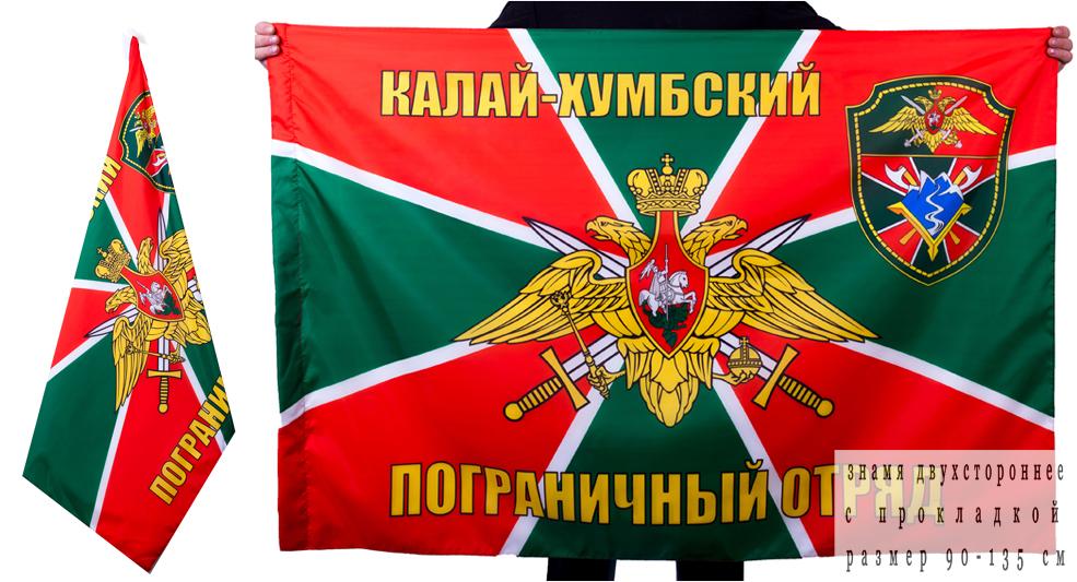 Купить двухсторонний флаг «Калай-Хумбский пограничный отряд»