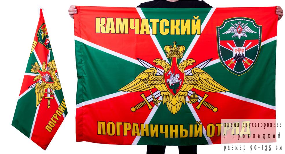 Купить двухсторонний флаг «Камчатский пограничный отряд»