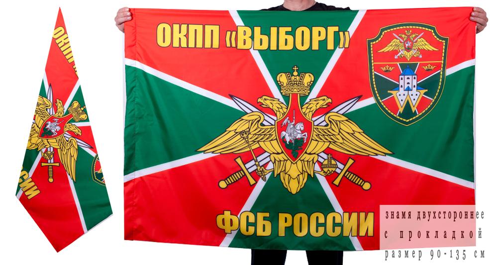 Купить двухсторонний флаг ОКПП «Выборг»