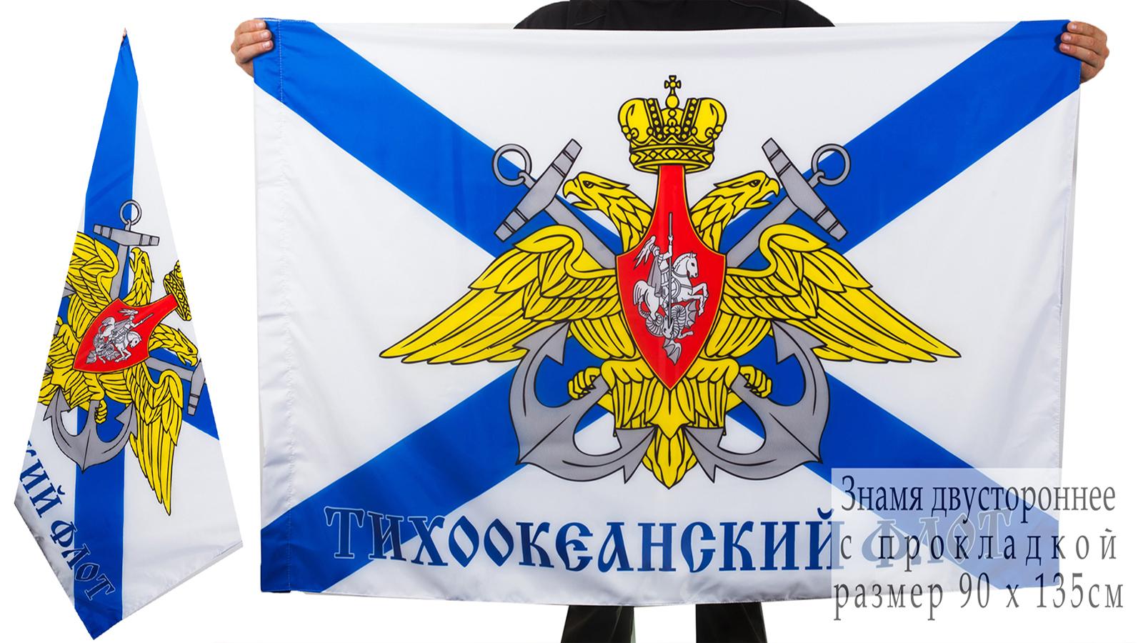 Купить двухсторонний флаг Тихоокеанского флота