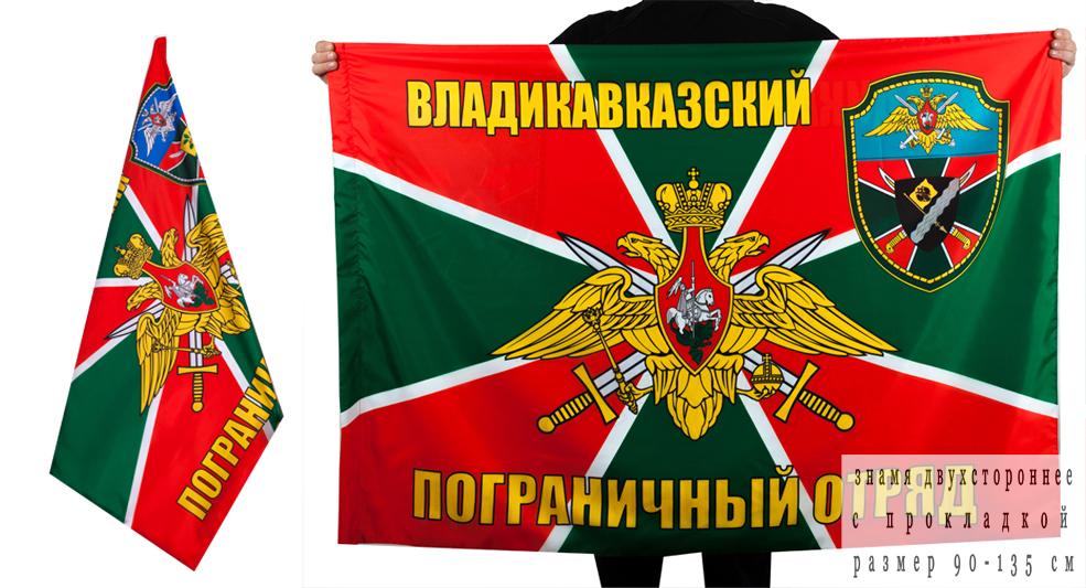 Купить двухсторонний флаг «Владикавказский пограничный отряд»