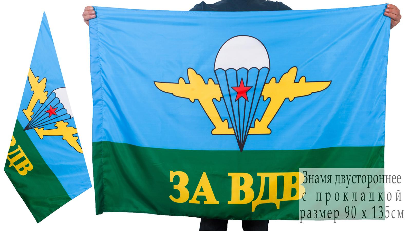 Купить двухсторонний флаг «За ВДВ» для украшения торжественных залов или площадок