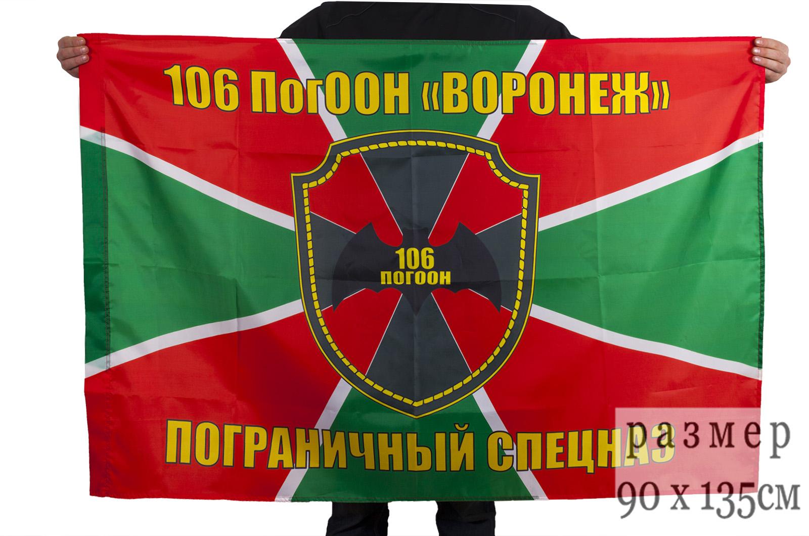 """Купить флаг """"106 Пограничный Отряд Особого Назначения"""""""
