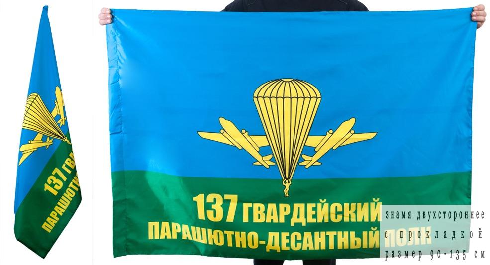 Двусторонний флаг «137 полк ВДВ» с прочной прокладкой