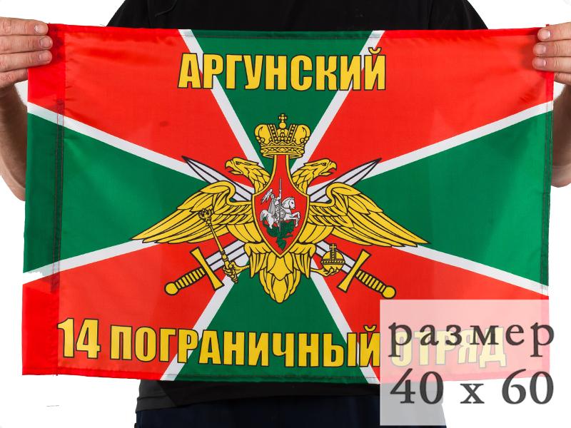 Купить флаг 40x60 см «14 Аргунский пограничный отряд»