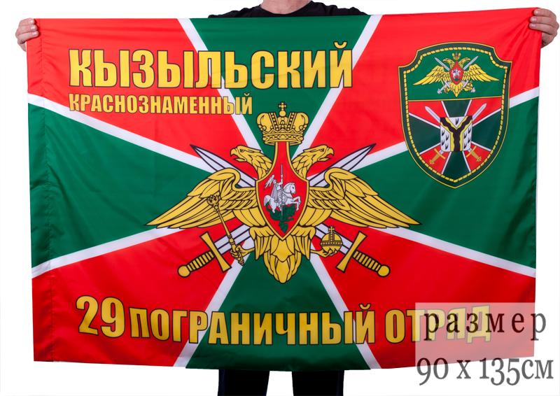 """Купить флаг """"29 Кызыльский Краснознаменный пограничный отряд"""""""