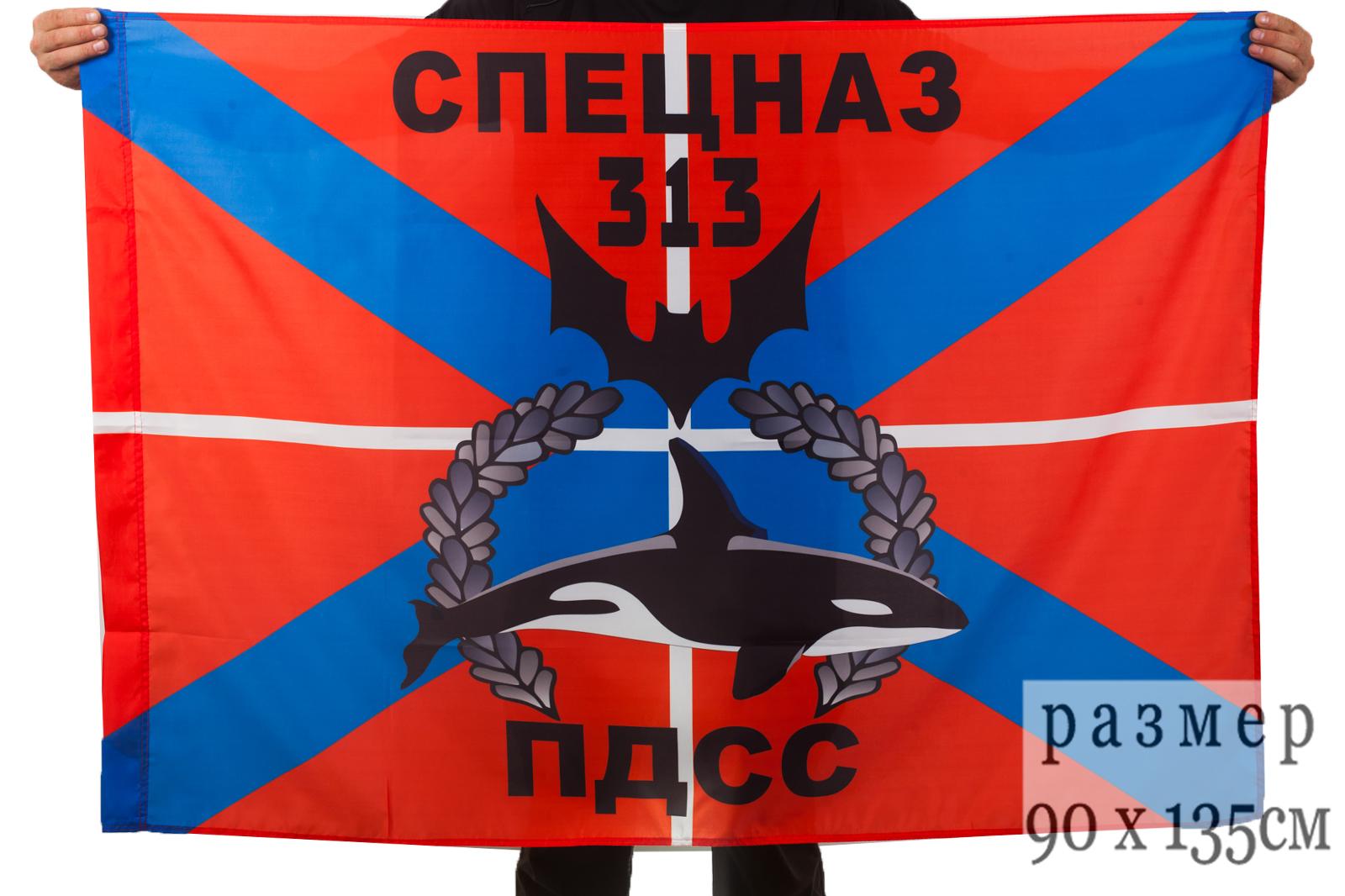 Купить флаг 313 ООБ ПДСС Балтийский флот