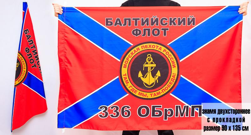 Купить двухсторонний флаг 336 ОБрМП
