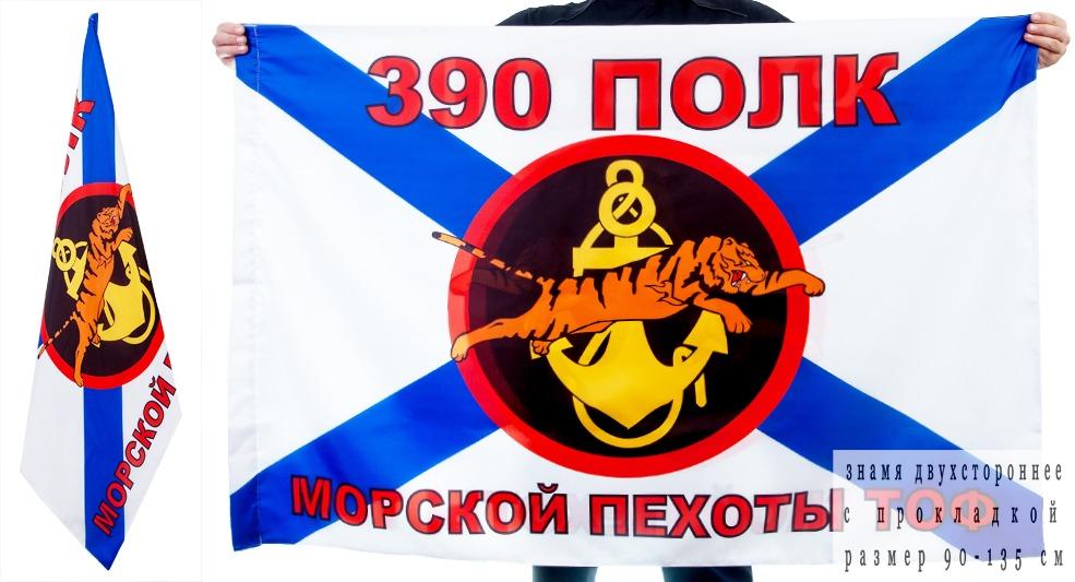 Купить двухсторонний флаг «390 полк Морской пехоты ТОФ»
