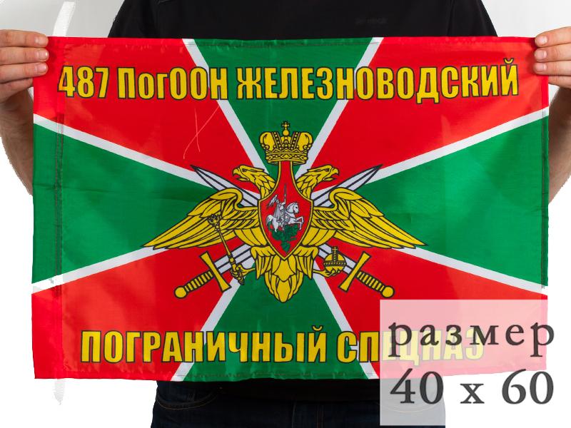 Купить флаг 40x60 см «487 Железноводский ПогООН»