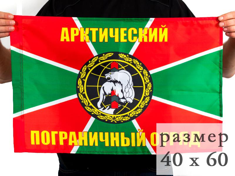 Купить флаг 40x60 см «Арктический погранотряд»