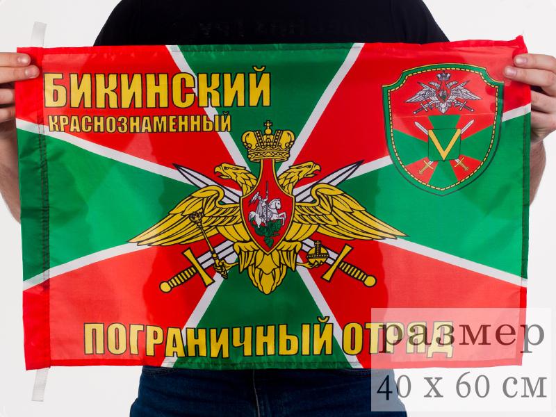 Купить флаг 40x60 см «Бикинский пограничный отряд»