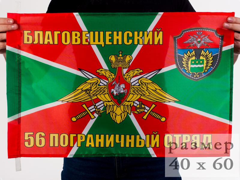 Купить флаг 40x60 см «Благовещенский 56 пограничный отряд»