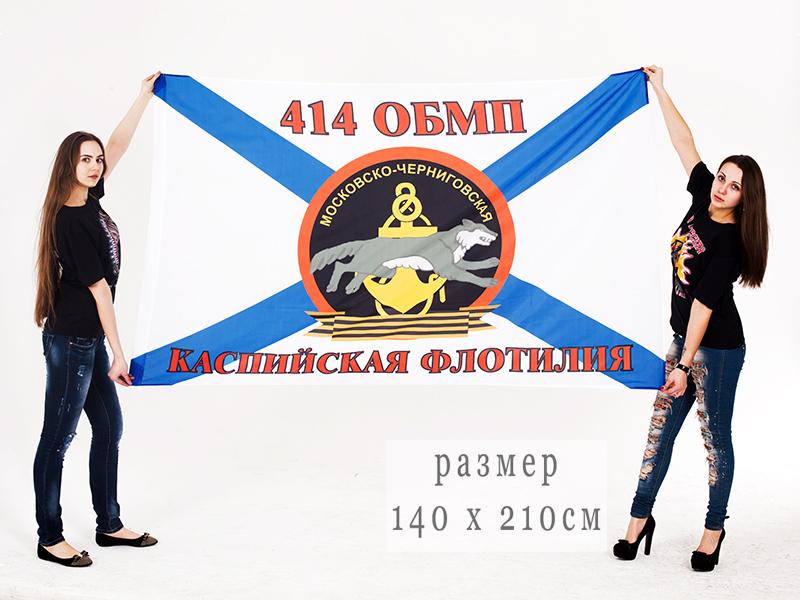 Купить большой флаг 414 ОБМП Каспийской флотилии
