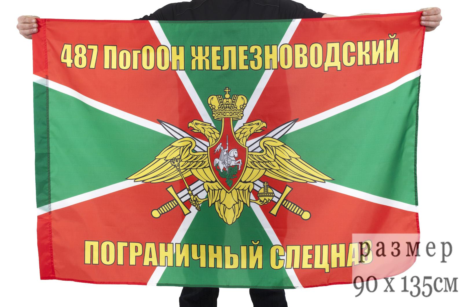 Купить флаг 487 Железноводский ПогООН