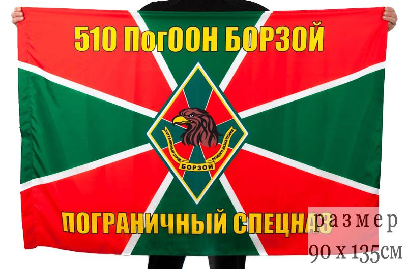 Купить флаг 510 ПогООН Борзой