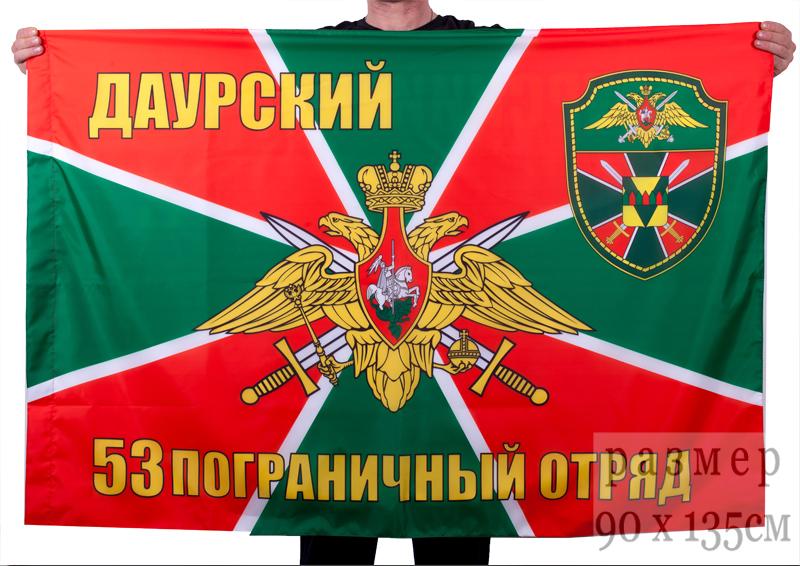 """Купить флаг """"53 Даурский пограничный отряд"""""""