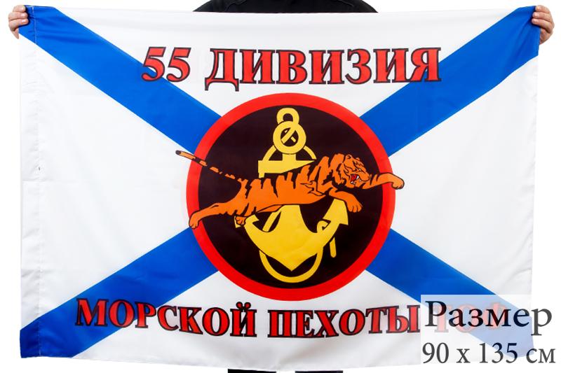 """Купить флаг 55 Дивизии """"Морская пехота Тихоокеанского флота"""""""