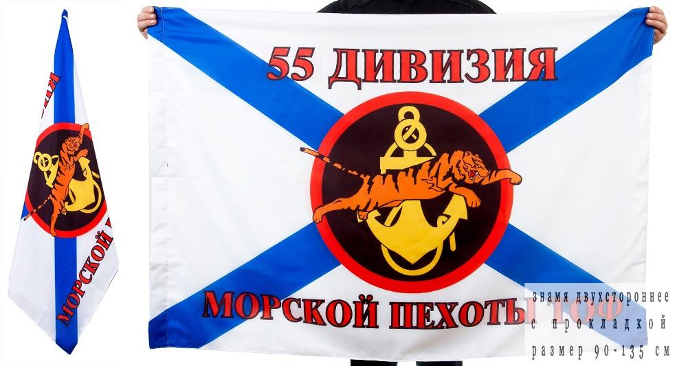 Купить двухсторонний флаг «55 дивизия Морской пехоты ТОФ»
